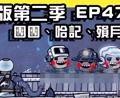 【缺氧】三个大男生一起来泡澡!好害羞喔~正式版 第二季 EP.47