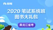 2020黑龙江省考公务员系统班(更新中)