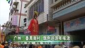 广州:番禺南村 飘色巡游年味浓