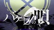 【初音ミク】怪物之歌【shino】