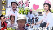 【玉琳哥来代班】EP34 外卖骑手沈玉琳!出发送餐~(1080P+大会员)【噪咖EBCbuzz】