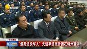 """[辽宁新闻]""""最美退役军人""""先进事迹报告团在锦州宣讲"""