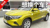 日常VLOG#5 | 想给游记项目换个新车,北京顺义探店捷达新VS5