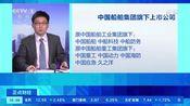 [正点财经]中国船舶集团旗下上市公司