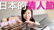 日本的小学生怎么过情人节?義理チョコ是什么东西?【日本生活】