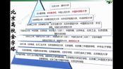 北京高校级别和档次划分、盘点