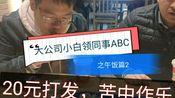 在上海大公司奋斗的小白领们,午饭都吃什么?20元快餐15分钟吃完,回去继续奋斗