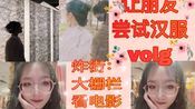 酷女孩也要穿汉服v给好朋友的惊喜(大雾??)前门大栅栏/大观楼电影院/书店page one /记录vlog