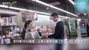 20170104【财经新闻】支付宝2016账单:上海人最爱花钱「千禧一代」成主力