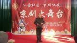 聊城京剧大舞台2020庆元旦茌平京剧协会专场