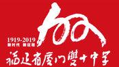 福建省厦门双十中学校庆宣传片(来自高一的礼物)