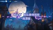 【Rsz.K゛车队】月光之城1分33秒拖漂版——队长龙马教学视频