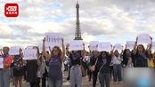 法国每3天1名女性死于家暴!总理:已给施暴男准备了1000个电子手镯