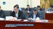 省政府举行省人大重点建议办理工作座谈会