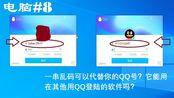电脑第8期:一串乱码可以代替你的QQ号?它能用在其他用QQ登陆的软件吗?