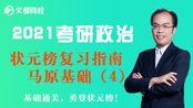 【2021考研政治】状元榜复习指南之马原概念名称(4)【万磊-文都网校】