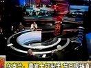 [聊城信息港www.lc115.com]乌克兰:嘉宾大打出手 节目现场直播