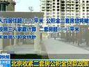 北京收紧二套房公积金贷款政策