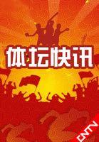 体坛快讯[2021]海报剧照