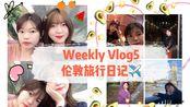【Weekly Vlog 5】伦敦旅行日记 | 西区音乐剧玛蒂尔达 | 偶遇偶练小哥哥 | 打卡伦敦网红餐厅 | 邱园博罗市场逛吃 | 伦敦老友记