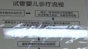 【浙江】五旬女子花20万做试管婴儿 却查出是宫外孕