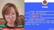 警方通报:涠洲岛失联22岁女教师确认身亡 2人未涉传销
