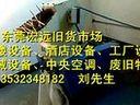 佛山回收医用空调,13532348182工厂中央空调伴侣佛山回收,柜式空调机组佛山回收