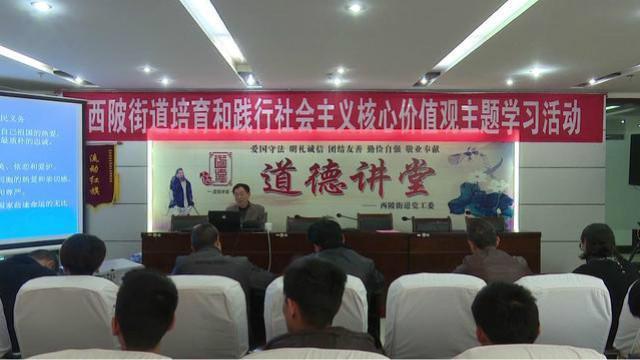 """西陂街道举办""""培育和践行社会主义核心价值观""""主题学习会议"""