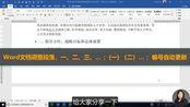Word文档调整段落,一、二、… ;(一) (二)… ;编号自动更新