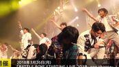 【BATTLE BOYS】星男祭2017 官方cut