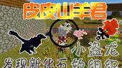 【竹霜】Minecraft¤侏罗纪公园#25〓获得小盗龙软组织,抓获老大山羊君『我的世界』