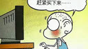 爆笑校园 之 0118www.114bc.net