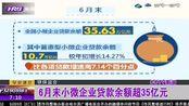 6月末小微企业贷款余额超35亿元
