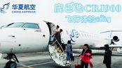 【飞行体验-vlog】第一次乘坐华夏航空庞巴迪CRJ900是怎样的体验呢?华夏航空 G52605 贵阳龙洞堡——黔南州荔波 支线客机飞行体验