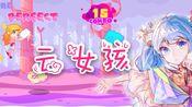【Musedash】(自制谱)云女孩 (大触LV.7)