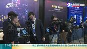 【浙江杭州】5G到来 未来的直播什么样(九点半 2019年11月15日)