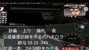 头文字D 公道最速传说 PS2真妙义 UP花阳 VS 9星级中里毅牌照:群马55 25-343 (搭乘车种:AE86)全程用时:2分34秒