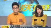 [说天下]张家口地震 河北张家口涿鹿县发生4.3级地震