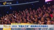 """2019""""齐鲁大工匠""""颁奖典礼在济南举行"""