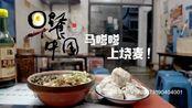 湖南长沙马嗲嗲家的猪油渣烧麦,软糯鲜香,排队都吃不到!