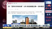"""QS""""亚洲大学排名榜""""公布 新加坡国立第一清华第五 - 搜狐视频"""