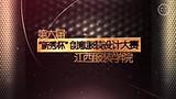 """江西服装学院第六届""""新秀杯""""创意服装设计大赛"""