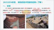2020年二建建筑实务-砂浆、砌块的技术性能和应用