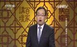 [百家讲坛]中国故事·富强篇 9 玄宗时代 唐玄宗身上有哪些可贵的品质