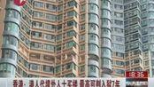 [东方新闻]香港:港人代境外人士买楼 最高可判入狱7年
