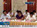姜异康参加滨州潍坊代表团讨论 早安山东 120526