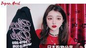 巨型日本购物分享2020./追星女孩|blackpink周边|肖战同款|大阪环球影城|神户|京都|stussy|Burberry|日系化妆品haul