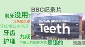 【观】BBC纪录片《牙齿的真相》【有感】/又名《维护口腔/牙齿健康的有效方法》