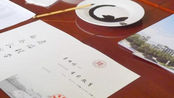 中国唯一用毛笔写录取通知书的大学,如果收到,请珍惜它