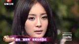 杨幂坦言娱乐圈有潜规则,曾经有人给她发短信,吓得她求助经纪人